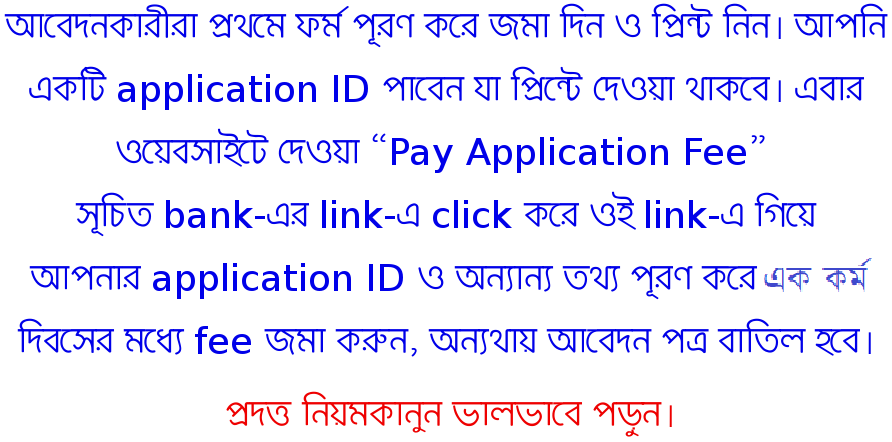 Instructions in Bengali
